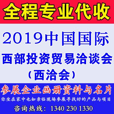 代收中国西部国际投资贸易洽谈会展会资料与名片