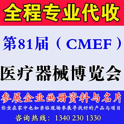 代收2019第81届(CMEF)中国国际医疗器械博览会资料