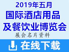 2019重庆国际酒店用品及餐饮业博览会名片资料下载