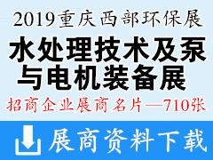 2019中国国际水处理技术及泵与电机装备展-西部环保展企业名片与会刊资料下载