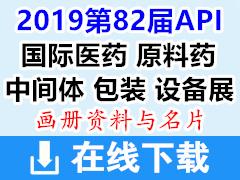 2019第82届API中国国际医药原料药中间体包装设备交易会企业画册资料与名片下载