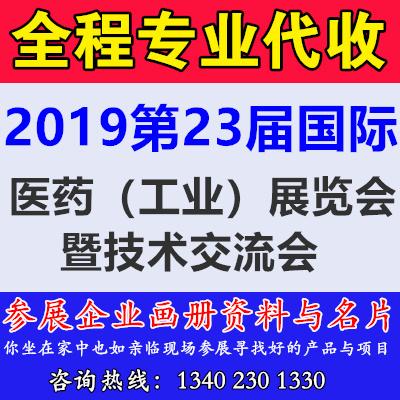 代收2019第23届中国国际医药工业展暨技术交流会资料与名片