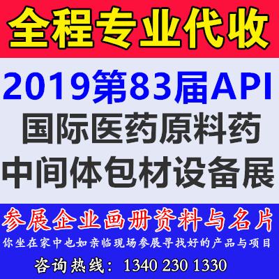 代收第83届API中国国际医药原料药中间体包材设备展资料名片