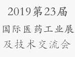 2019第23届中国国际医药(工业)展览会及技术交流会