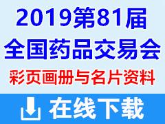 2019第81届上海全国药品交易会彩页画册与名片资料下载