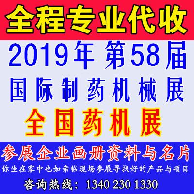2019年第58届全国制药机械博览会—重庆药机展