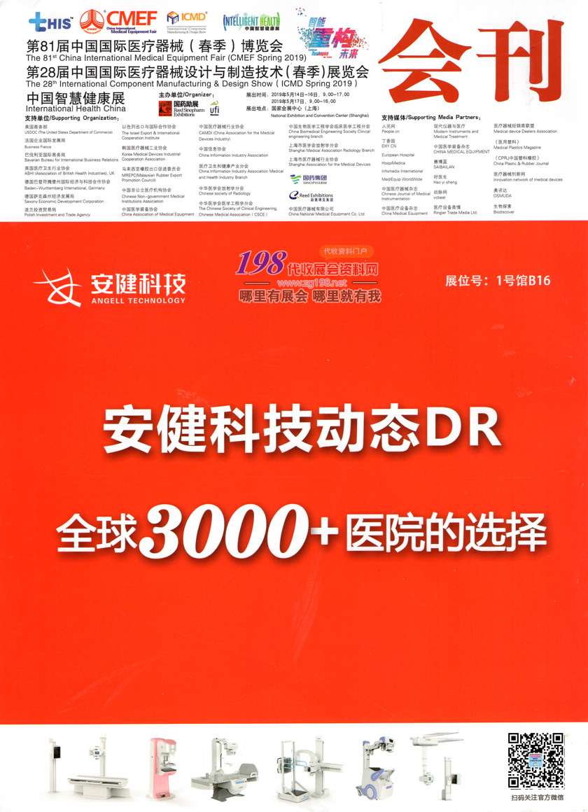 2019年5月上海第81届(CMEF)中国国际医疗器械(秋季)博览会会刊—展商名录