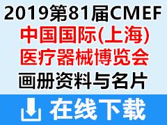 2019上海第81届(CMEF)中国国际医疗器械展彩页画册与名片资料下载