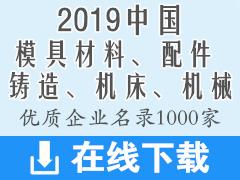2019中国模具材料及配件、铸造、机床机械装备优质企业名录资料下载