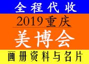 代收2019重庆国际美容化妆品博览会资料名片、美博会资料名片代收