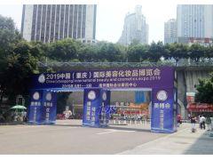 2019年6月重庆国际美博会