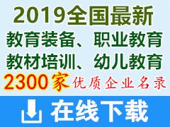 2019全国最新教育装备、职业教育、教材培训、幼儿教育企业目录下载(共计2300家)
