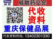 代收2019年12月威联重庆保健品展资料 82届国药会前会