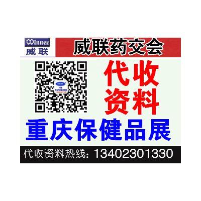 代收2019威联重庆保健品展资料 82届国药会前会
