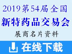 2019第54届全国新特药品交易会 药交会厂商名片资料下载