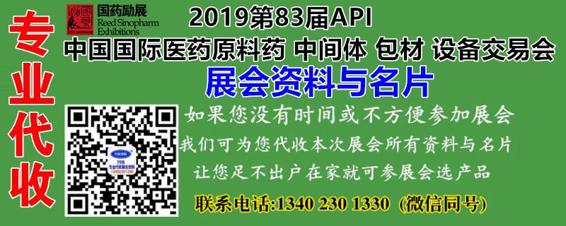 代收2019第83届APIChina展会资料与名片
