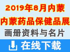 2019年8月内蒙药品保健品展厂商画册资料与名片资料下载 药交会资料