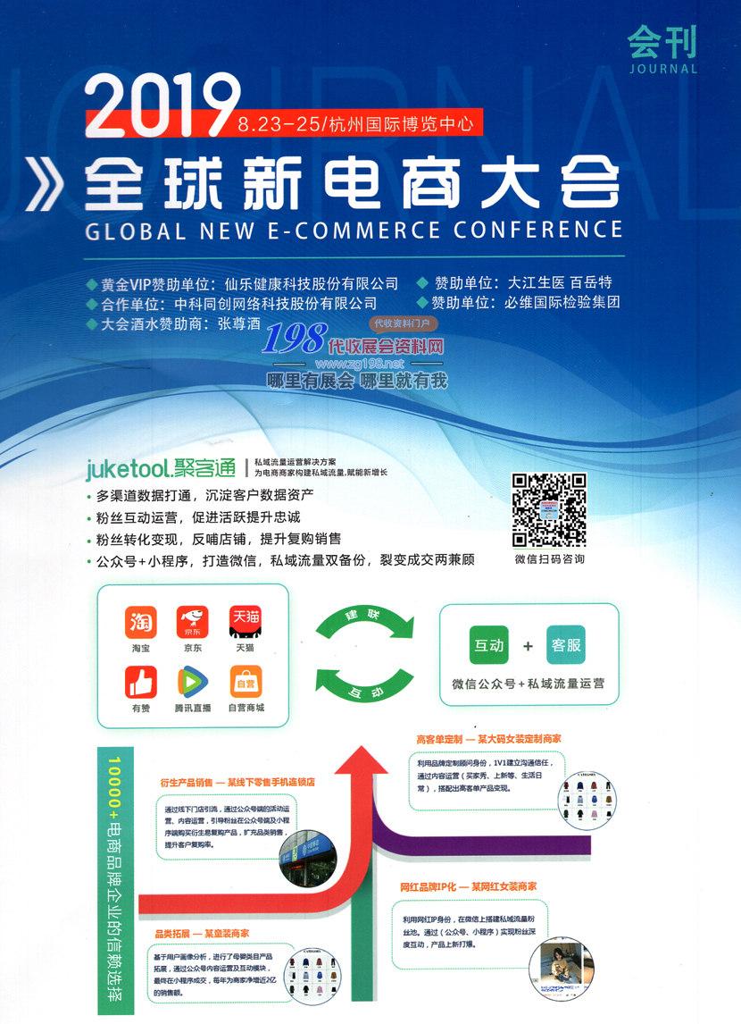 2019杭州全球新电商大会展会会刊 微商展会刊 展商名录