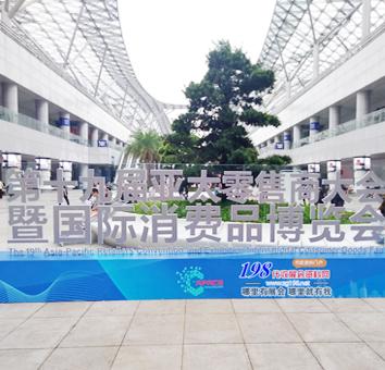 十九届亚太零售商大会暨博览会