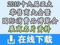 2019十九届亚太零售商大会暨国际消费品博览会名片资料下载