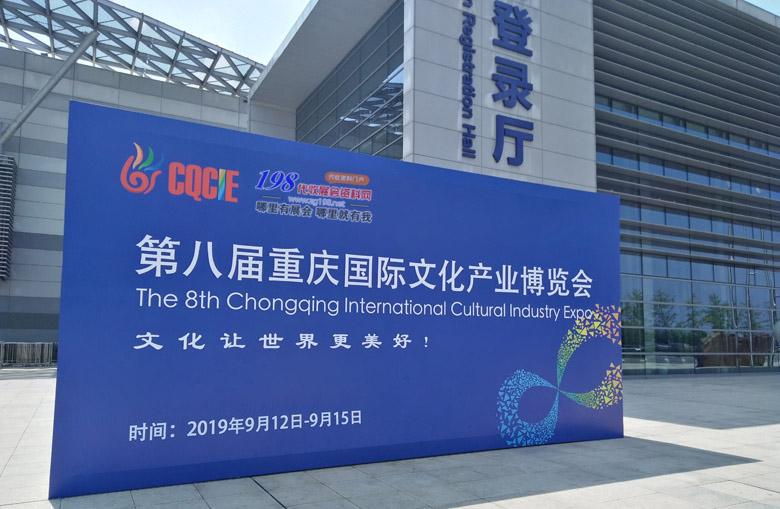 2019第八届重庆国际文化产业博览会