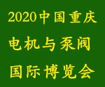 2019重庆电机与泵阀展暨中西部电机与泵阀国际博览会