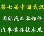 第七届中国武汉国际汽车零部件加工技术/汽车模具技术展览会