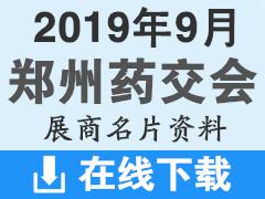 2019年9月郑州药交会参展厂商名片资料下载