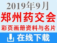 2019年9月郑州药交会厂商画册资料与名片资料下载