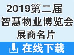 2019第二届中国(重庆)智慧物业博览会展商名片资料下载