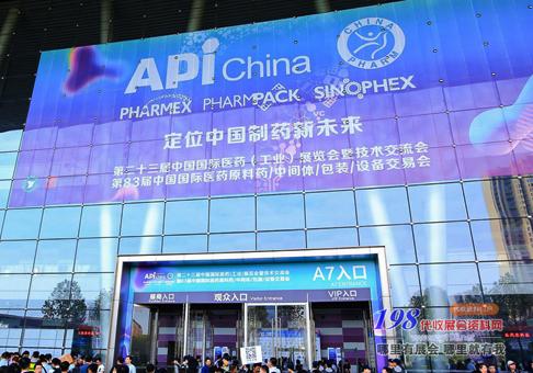 第83届APIChina制药设备药品包装机械中间体包装设备展