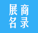 第82届青岛CMEF(秋季)医疗器械展展商名录二(部份)
