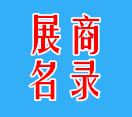 第82届青岛CMEF(秋季)医疗器械展展商名录一(部份)