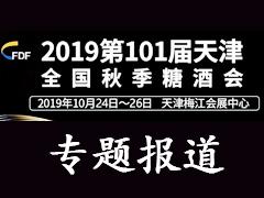 2019天津秋季全国糖酒会专题报道