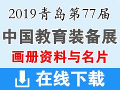 2019年10月青岛第77届中国教育装备展画册资料与名片下载