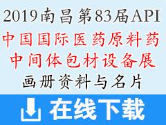 2019第83届API中国国际医药原料药中间体包装设备展画册资料与名片下载
