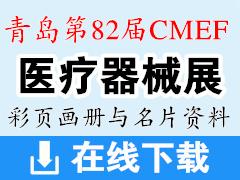 2019青岛第82届CMEF中国国际医疗器械展彩页画册与名片资料