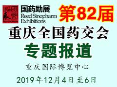 第82届全国药交会 重庆药交会专题报道