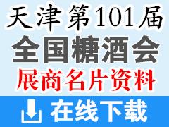 2019第101届天津全国糖酒会参展企业名片资料