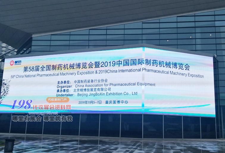 第58届(2019年秋季)全国制药机械博览会