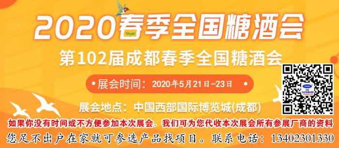 第102届全国糖酒商品交易会(2020成都)