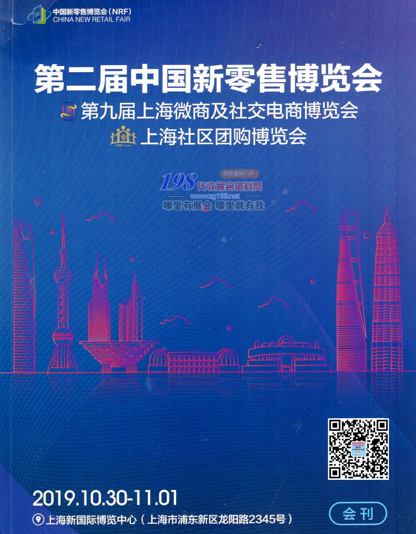 2019年10月第九届中国上海新零售微商及社交电商博览会会刊—展商名录