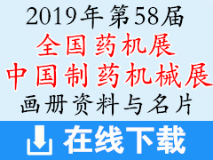2019年(秋季)第58届药机展—制药机械企业画册资料与展商名片下载