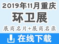 2019年11月重庆环卫展展商名片+展商名录会刊资料下载