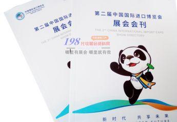 2019第二届中国国际进口博览会(进博会)会刊—参展商名单