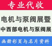 代收2019重庆电机与泵阀展暨中西部电机与泵阀国际博览会资料