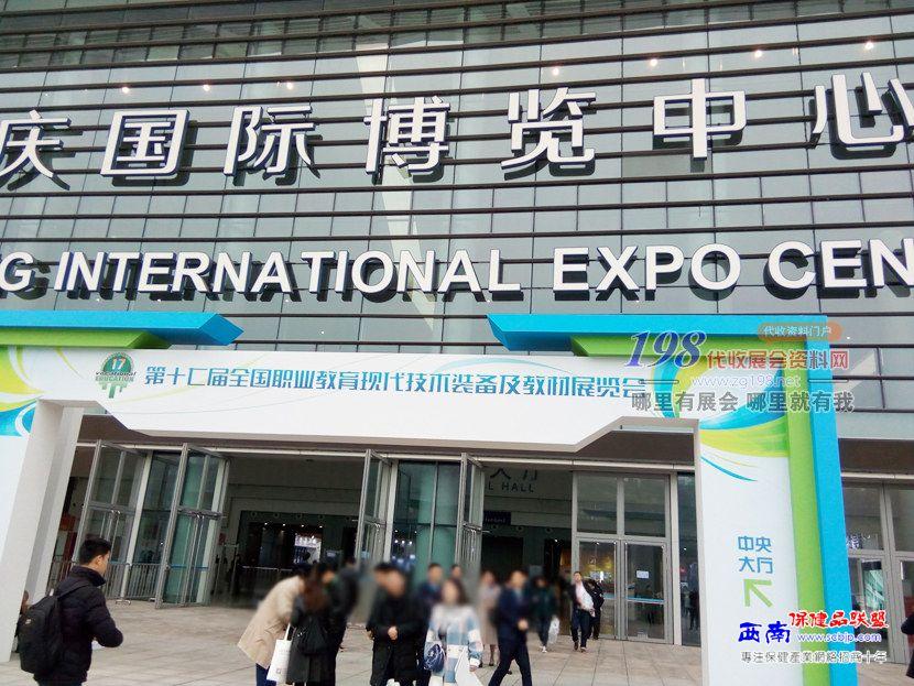 第十七届全国职业教育现代技术装备及教材展