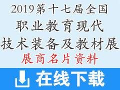 2019第十七届全国职业教育现代技术装备及教材展展商名片下载