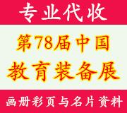 代收第78届中国教育装备展资料
