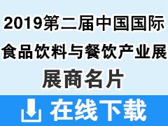 2019年11月第二届中国国际食品饮料与餐饮产业展—展商名片资料下载
